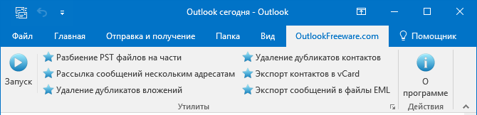 OutlookFreeware.com Outlook Ribbon