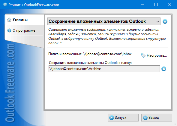 Сохранение вложенных элементов Outlook