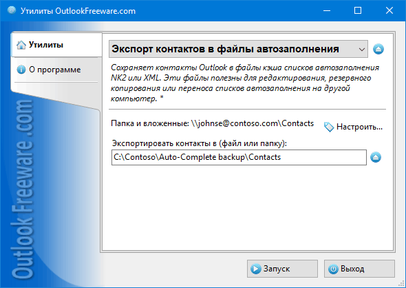 Экспорт контактов в файлы автозаполнения for Outlook