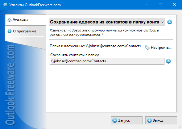 Сохранение адресов из контактов в папку контактов for Outlook