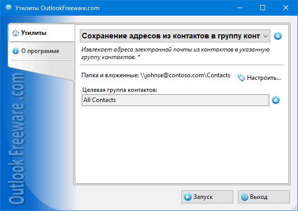 Сохранение адресов из контактов в группу контактов for Outlook