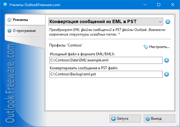 Конвертация сообщений из EML в PST for Outlook