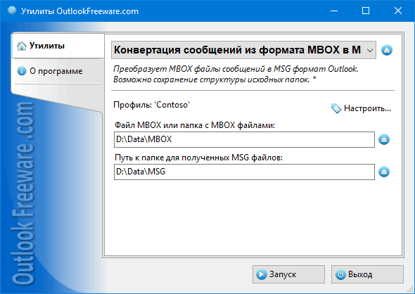 Конвертация сообщений из формата MBOX в MSG for Outlook