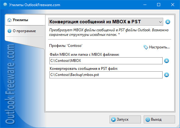 Конвертация сообщений из MBOX в PST for Outlook