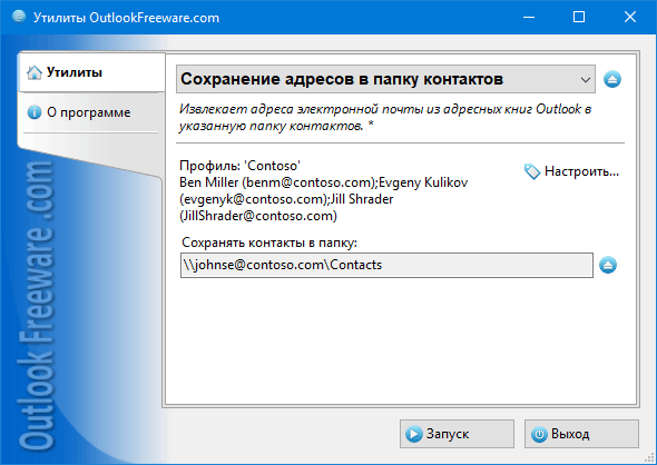 Сохранение адресов в папку контактов for Outlook