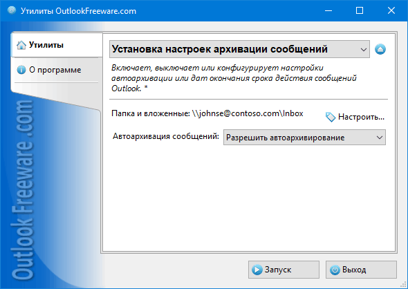 Установка настроек архивации сообщений for Outlook