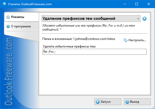 Удаление префиксов тем сообщений for Outlook