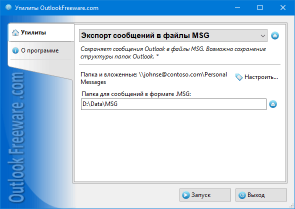 Экспорт сообщений в файлы MSG for Outlook