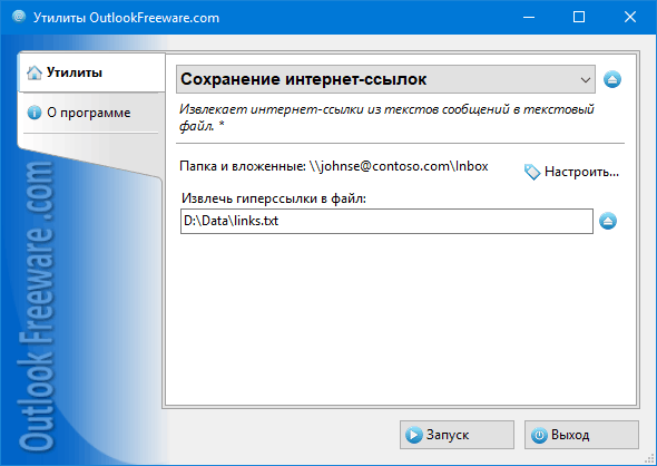 Сохранение интернет-ссылок for Outlook